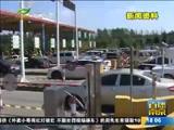 [直播南京]国庆中秋长假江苏高速公路免费通行8天