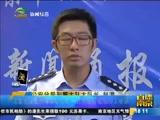 [直播南京]流窜全国卖假演唱会门票 一诈骗团伙被端59人被抓