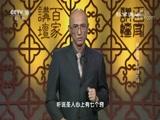 国宝迷踪21 利簋之谜 百家讲坛 2017.09.20 - 中央电视台 00:35:52