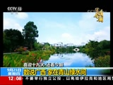 [新闻30分]喜迎十九大·还看今朝:数说广西 家在青山绿水间