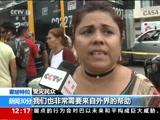 [新闻30分]墨西哥:记者探访重灾区霍胡特拉小镇