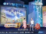 民间传说·蔡六舍传奇(四) 斗阵来讲古 2017.09.21 - 厦门卫视 00:30:07
