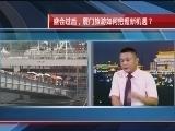 盛会过后,厦门旅游如何把握新机遇?(一) 00:02:15