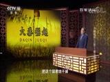 大秦崛起(上部)1 星火燎原 百家讲坛 2017.09.21 - 中央电视台 00:37:55