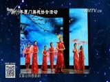 辣妈帮 2017.09.20 - 厦门电视台 00:19:24