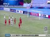 [女足]不敌朝鲜 中国队无缘U16女足亚锦赛决赛