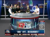 """""""刷脸""""时代,是否值得期待? TV透 2017.9.21 - 厦门电视台 00:24:51"""