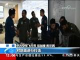 [新闻30分]新疆:中巴空军开展空对地作战训练