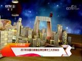 [文化十分]2017年央视中秋晚会将在黑龙江大庆举办