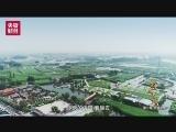 《辉煌中国》第三集微视频:雄安新区 00:01:19