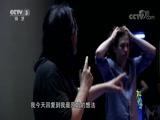 """[文化十分]英文版歌剧《红楼梦》:""""西方艺术""""演绎""""东方经典"""""""