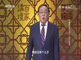 [百家讲坛]大秦崛起(上部)3 西方诸侯 褒姒背后的真相