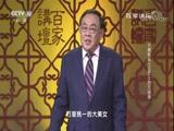 [百家讲坛]大秦崛起(上部)3 西方诸侯 烽火戏诸侯