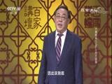 《百家讲坛》 20170923 大秦崛起(上部)3 西方诸侯