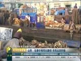 [经济信息联播]联播调查·关注生姜价格波动 山东:生姜价格同比翻倍 农民出货积极
