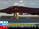 [新闻30分]美轰炸机赴朝以东水域上空飞行