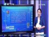 两岸新新闻 2017.9.24 - 厦门卫视 00:27:28