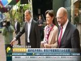[经济信息联播]关注德国联邦议会选举:搞好经济得民心 默克尔有望第四次出任总理