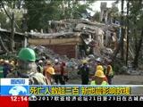 [新闻30分]墨西哥:死亡人数超三百 新地震影响救援