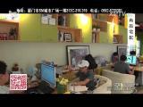 炫彩生活 2017.09.22 - 厦门电视台 00:04:09
