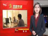 党的生活 2017.09.24 - 厦门电视台 00:15:26