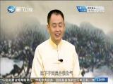 民间传说·蔡六舍传奇(五)斗阵来讲古 2017.09.25 - 厦门卫视 00:30:08