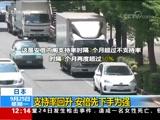 [新闻30分]日本 日媒:安倍将公布解散众院计划