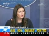 """[新闻30分]朝鲜称特朗普向朝宣战 白宫:朝方""""宣战解读""""荒谬可笑"""