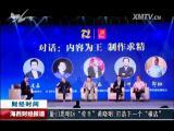 海西财经报道 2017.09.25 - 厦门电视台 00:08:40