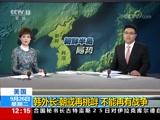 [新闻30分]韩外长:朝或再挑衅 不能再有战争