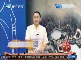 民间传说·蔡六舍传奇(六)斗阵来讲古 2017.09.26 - 厦门卫视 00:29:55
