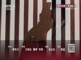 宫廷秘方——传入民间的御药 国宝档案 2017.09.27 - 中央电视台 00:13:55