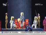 厦视新闻 2017.9.28 - 厦门电视台 00:23:10