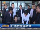 《甘肃新闻》 20170928