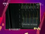 [艺术人生]歌声中的中国 龚全珍