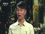 [艺术人生]歌声中的中国 华阴老腔