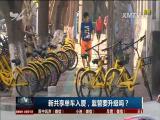 新共享单车入厦,监管要升级吗? TV透 2017.09.29 - 厦门电视台 00:25:07