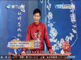 戏里人生·奴婢恩仇记 斗阵来讲古 2017.09.29 - 厦门卫视 00:29:48