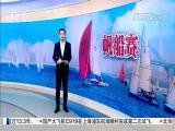 午间新闻广场 2017.9.29 - 厦门电视台 00:19:58