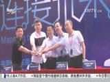 午间新闻广场 2017.9.30 - 厦门电视台 00:19:58