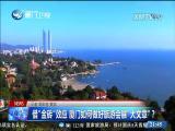 两岸新新闻 2017.10.1 - 厦门卫视 00:28:21
