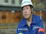 《中国建设者》海上巨无霸 00:37:47