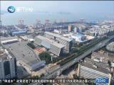 《论道中国 成就梦想》之中国经济向前冲 两岸直航 2017.10.3 - 厦门卫视 00:28:45