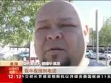《新闻30分》 20171004