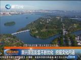 新闻斗阵讲 2017.10.5 - 厦门卫视 00:25:25