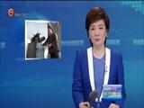 《贵州新闻联播》 20171006