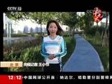 《新闻30分》 20171008