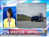 两岸共同新闻(周末版) 2017.10.7 - 厦门卫视 00:58:00