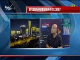 厦门旅游还有哪些新亮点可以发掘? TV透 2017.10.9 - 厦门电视台 00:25:05