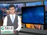 海西财经报道 2017.10.03 - 厦门电视台 00:08:12